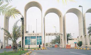 بدء التسجيل و الالتحاق لجامعة الملك فيصل عبر البوابة الإلكترونية بعد غد الثلاثاء