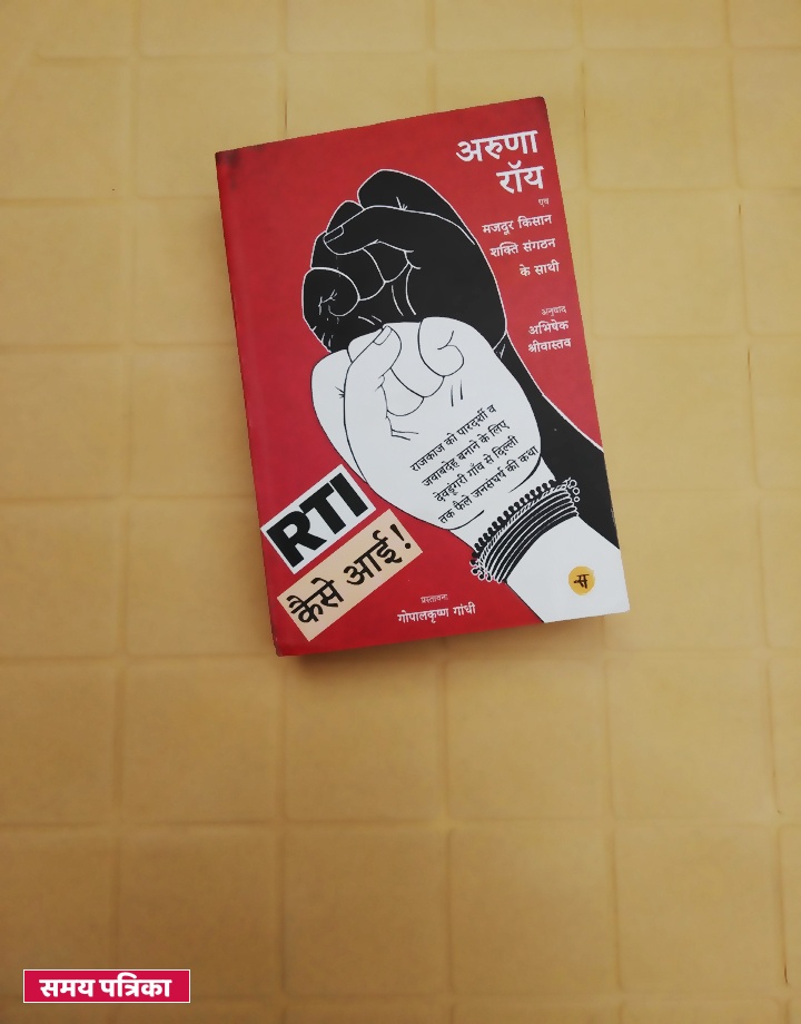RTI-book-by-aruna-roy