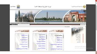 البوابة الاكترونيه لمحافظة القاهره