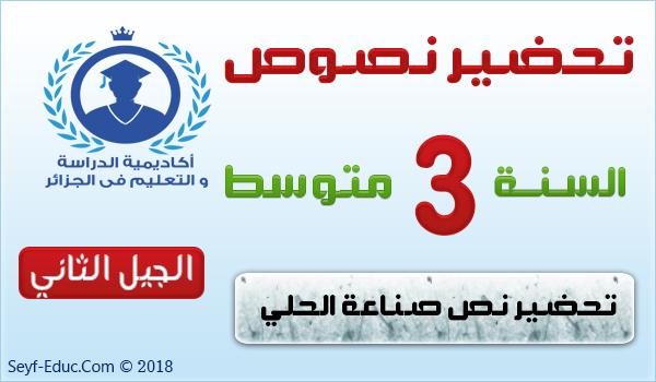 تحضير نص صناعة الحلي في الجزائر – السنة الثالثة متوسط الجيل الثاني