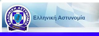 Μηνιαία Δραστηριότητα της Ελληνικής Αστυνομίας (Αύγουστος 2017). (Συλλήψεις – Εξιχνιάσεις – Εξαρθρώσεις – Κατασχέσεις)