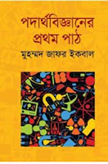 Podarthobigganer Prothom Path by Muhammed Zafar Iqbal