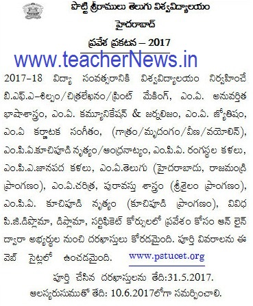 PSTUCET-2017 PG/ Degree Online Application Last Date 31-05-2017