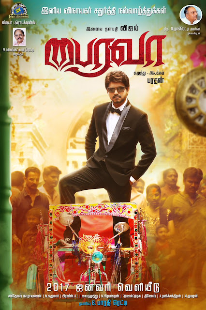 Actor Vijay Bhairavaa First Look