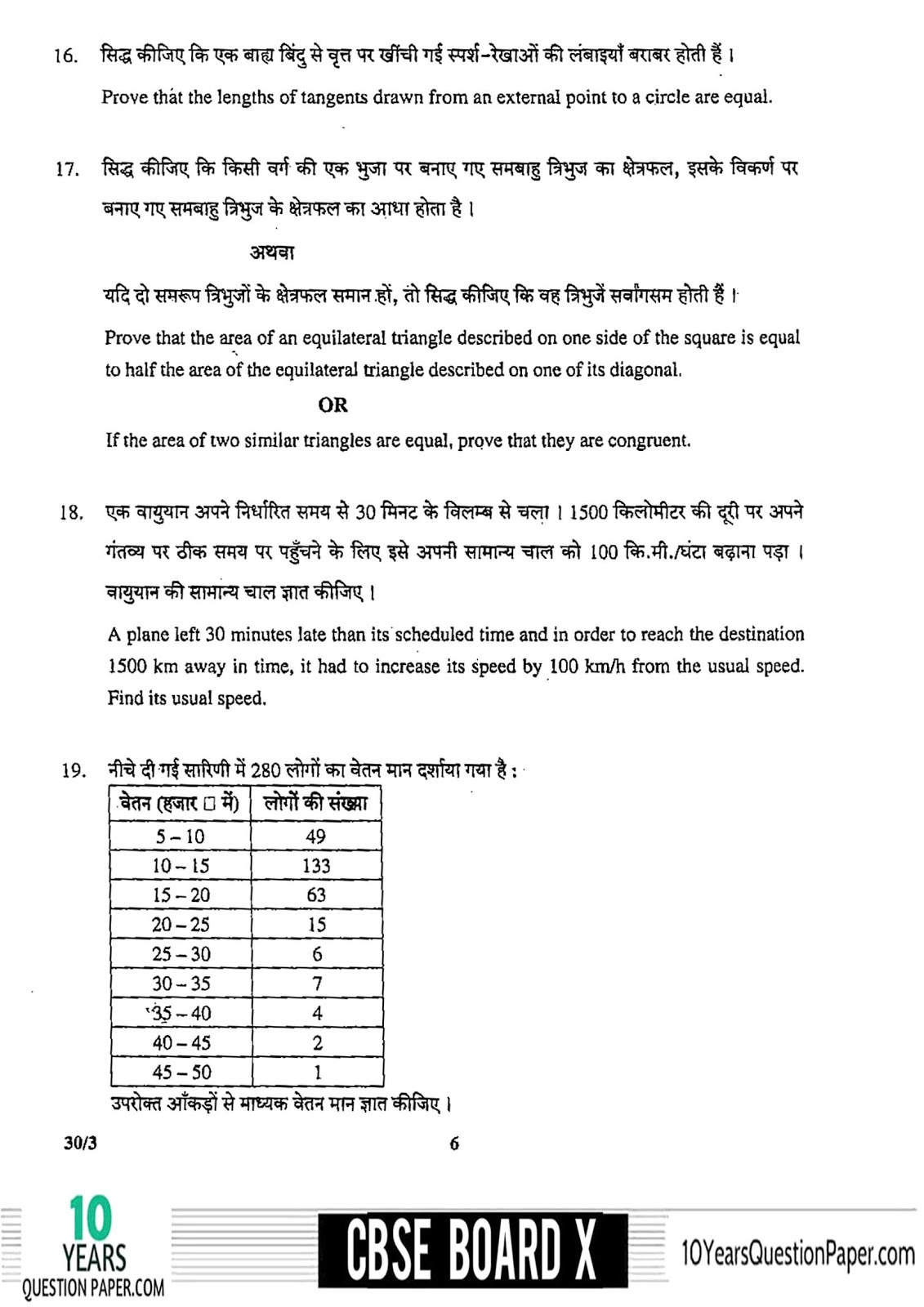 CBSE Board 2018 Maths Question paper Class 10 Page-06