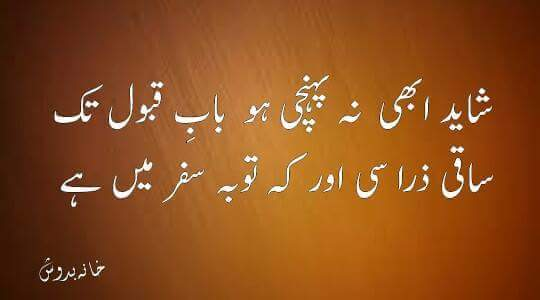 Saqi Zara Si Or Ky   Urdu Poetry   Urdu Poetry New