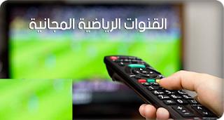 موسوعة القنوات الرياضية العربية المجانية 2017