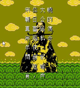 【FC】包青天,包拯、展昭為主題的動作遊戲!