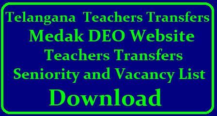 Medak DEO Website Teachers Transfers Promotions 2018 Seniority and Vacancy List Download Medak Teachers Transfers Promotions 2018 Seniority and Vacancy List Download Medak District School Education Department DEO Official Website where we can get Teachers Transfers 2018 SGT SA LP GHM Vacancy and Seniority Lists Transfers Counselling Schedule Prtomotions Schedules Secondary Grade Teachers School Assistant Telugu Hindi English Maths Physical Science Bio Science Social Studies Transfers complete details teachers can download here medak-deo-official-website-district-educational-officer-teachers-info-telangana-ts-teachers-district-wise-seniority-list-vacancies-list-transfers-promotions-medak-dist-sgt-sa-lp-pet-transfers-seniority-vacancy-list-download./2018/06/medak-deo-official-website-district-educational-officer-teachers-info-telangana-ts-teachers-district-wise-seniority-list-vacancies-list-transfers-promotions-medak-dist-sgt-sa-lp-pet-transfers-seniority-vacancy-list-download..html