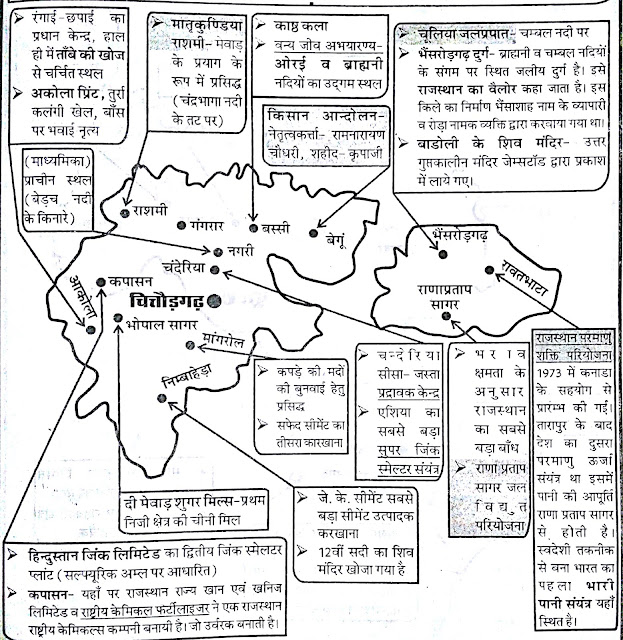 chittorgarh map in hindi