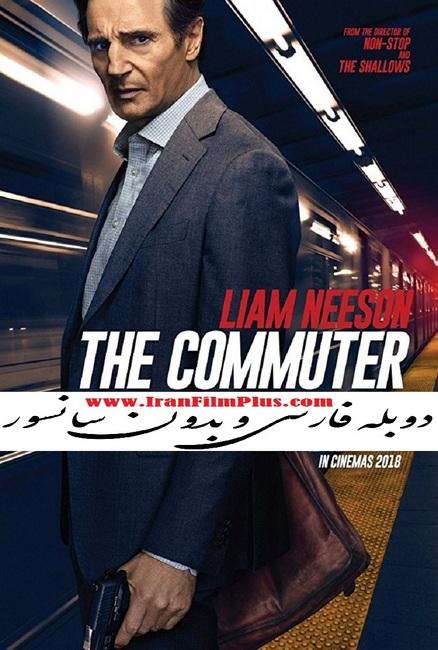 فیلم دوبله: مسافر همیشگی (2018) The Commuter