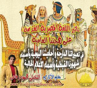 تأثير اللغة المصرية القديمة على تعبيراتنا الدارجة وأحاديثنا اليومية وأسماء الشهور القبطية وأسماء الأعلام الحالية