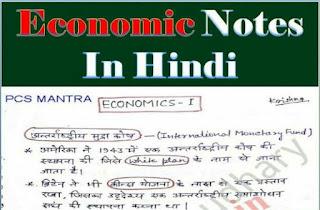 Economical Lectures Notes Pdf In Hindi  (IAS UPSC SSC)  भारतीय अर्थव्यवस्था पीडीएफ