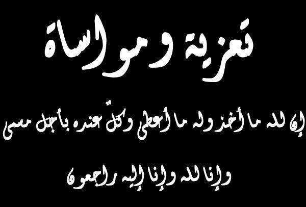 """تنعي مجلة سحر الحياة  """" شقيق الكاتبة الصحفية علا السنجري"""