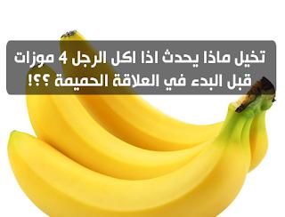 فوائد الموز  للجنس ولمرضي السكر في الدم والجهاز الهضمي