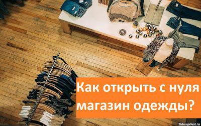 Что нужно чтобы открыть магазин одежды с нуля инструкция