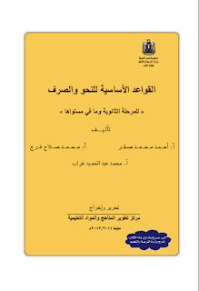 القواعد الأساسية للنحو والصرف المرحلة الثانوية وما في مستواها
