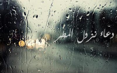 دعاء المطر , دعاء نزول المطر , ادعية مستجابة عند نزول المطر