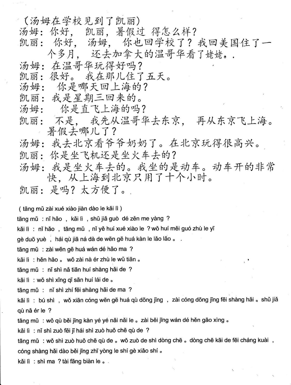 Syracuse Jr High Chinese Class Syracuse