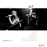 Pang Long (庞龙) - Xiong Di Bao Yi Xia (愛一個人好難)