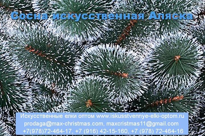 Магазине новогоднюю искусственную елку