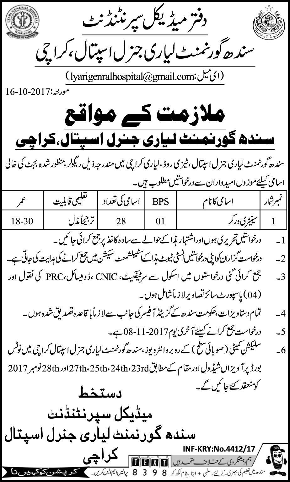 Jobs in Sindh Govt Lyari General Hospital Karachi October 2017.