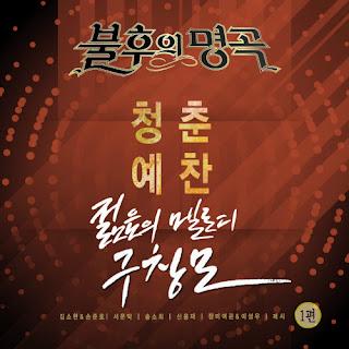[Single] Various Artists - 불후의 명곡 - 전설을 노래하다 - 구창모 1편