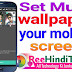 Mobile me multi wallpaper set kese kare