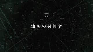 Tate no Yuusha no Nariagari Episódio 12