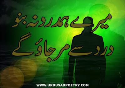 Meray Hum-Dard Na Bano