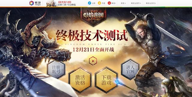 中國大陸VPN服 熾焰帝國 2 online