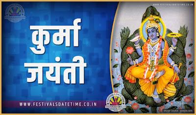 2025 कुर्मा जयंती पूजा तारीख व समय, 2025 कुर्मा जयंती त्यौहार समय सूची व कैलेंडर