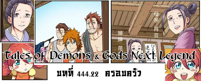 Tales of Demons & Gods Next Legend บทที่ 444.22 ครอบครัว