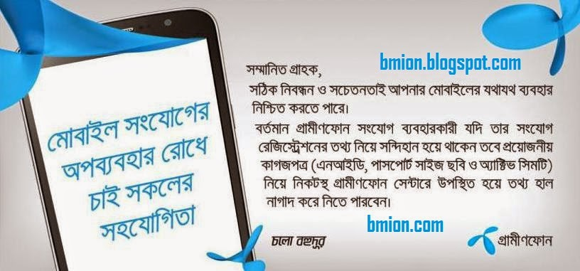 Grameenphone-gp-SIM-Re-Registration