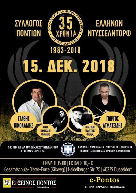 """Γιορτάζει τα 35χρονα του ο Σύλλογος Ελλήνων Ποντίων Ντίσελντορφ """"Ο Ξενιτέας"""""""