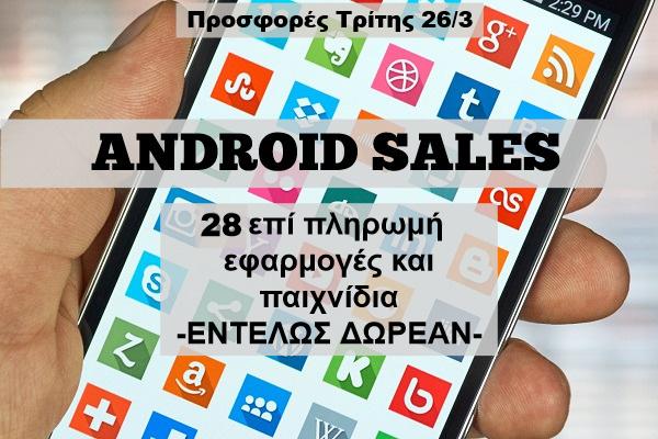 δωρεάν εφαρμογές android προσφορά παιχνίδια