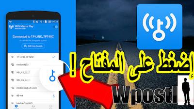 Wifi Master Key : تطبيق مجاني للأندرويد يقوم بالكشف عن الملاين من نقاط شبكات الواي فاي المتاحة مجانا في جميع دول العالم، يقوم التطبيق بالبحث بشكل تلقائي في المكان الذي تتواجد فيه ويظهر لك جميع النقاط التي تم ستطيع أن يعطيك الكود الخاص بها بشكل مجاني  باظهار امامها علامة مفتاح أزرق ما يعني أنها مفتوحة، يمكنك بنقرة واحدة الإتصال بأي نقطة من هذه النقاط بشكل تلقائي... شرح البرنامج عبر الفيديو التالي فرجة ممتعة .