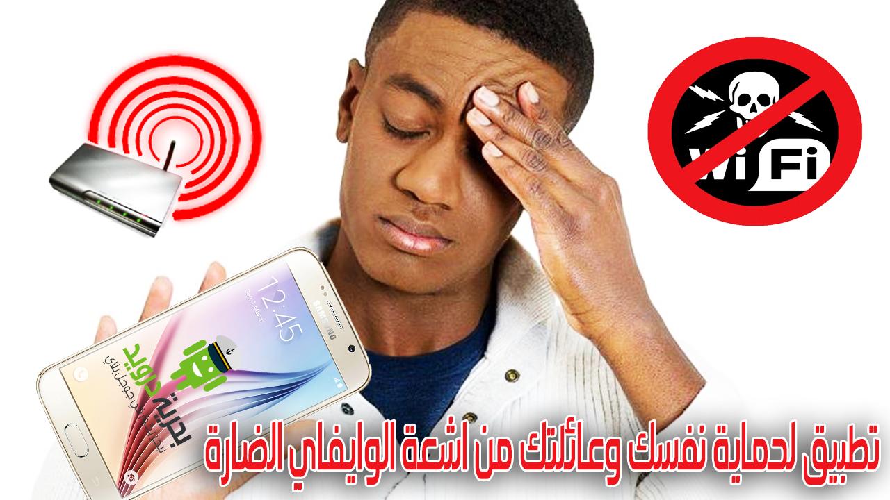 wifi radiation meter مراجعة تطبيق