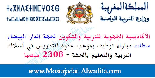 الأكاديمية الجهوية للتربية والتكوين لجهة الدار البيضاء سطات مباراة توظيف بموجب عقود في أسلاك التربية والتعليم العمومي - 2308 منصبا