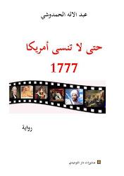 """رواية """"حتى لا تنسى أمريكا 1777"""" جديد الروائي عبدالإله الحمدوشي"""