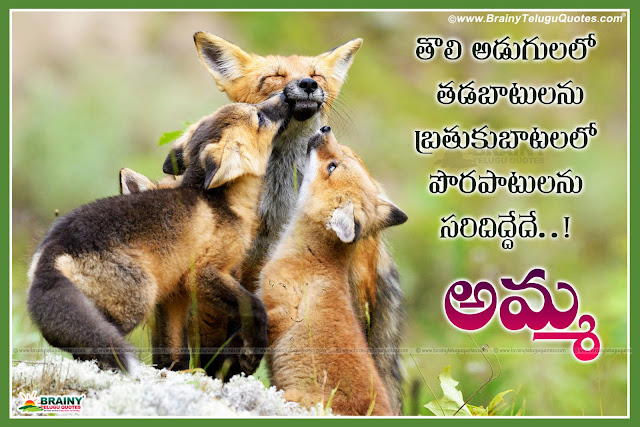 Here is Telugu amma nanna kavitalu quotations, Mother and father quotes in telugu, Best Telugu family relationship quotes, Nice Telugu Mother quotes, Best Telugu father quotes, top telugu father quotes, Best love quotes in telugu, amma nanna kavitalu telugulo, amma kavitalu, nanna kavitalu, telugu,New 2016 Telugu Language Amma Kavithalu, Nanna Messages, Amma Prema Telugu Sukthulu, Top Telugu Language Nice Mother Quotes and Thoughts, Awesome Telugu language Father/ Dad Quotations with Picturs, Telugu Nannaku Prematho Movie Dialogues on Father, Telugu Good Father Relationship Quotations and Images.