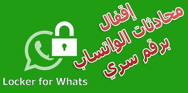 طريقة قفل محادثات WhatsApp