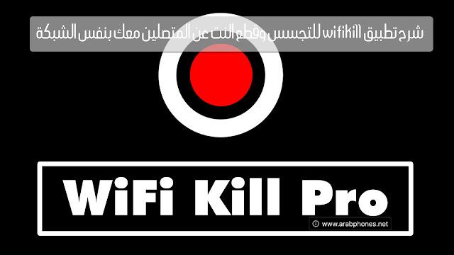 شرح برنامج wifikill Pro للتجسس وقطع الواي فاي للأندرويد