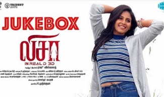 Lisaa 3D | Jukebox | Anjali | Santhosh Dhayanidhi | Raju Viswanath | Mani Amuthavan | Sam Jones