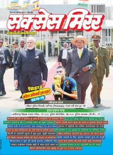 Success Mirror September 2018 in Hindi pdf free download