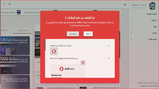 سكربت  ايقاف و تعطيل تطبيق مانع ظهور الاعلانات ادبلوك Adblock لمدونات بلوجر