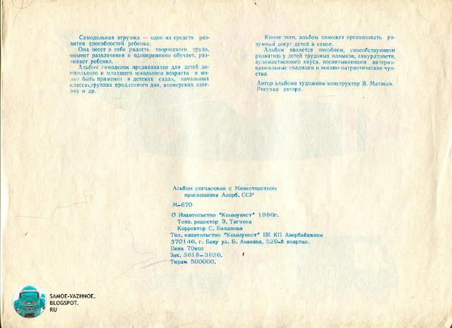 Самоделка из бумаги СССР, советская. Сделай сам СССР альбом самоделок Матвеев Баку издательство Коммунист 1986 год.