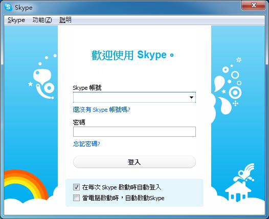 skype繁體中文下載 免費網路電話 便宜的話費撥打