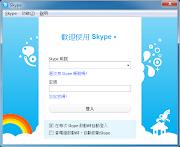 skype下載 免費網路語音通話 用低費率撥打全世界的電話/手機