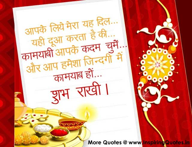 Happy Rakshabandhan Shayari Rakhi hindi SMS Raksha Bandhan Sayings Rakhi Wishes